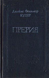 Джеймс Фенимор Купер. Собрание сочинений в восьми томах. Том 5