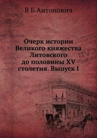 заданный антонович очерк великого княжества литовского кратко когда исторически болгарским