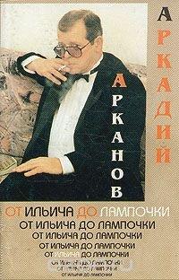От Ильича до лампочки, Аркадий Арканов