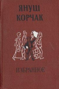 Януш Корчак. Избранное