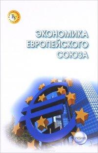 Экономика Европейского Союза. Учебник