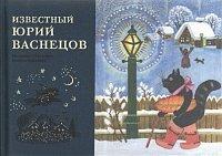 Известный Юрий Васнецов. Материалы к биографии великого художника