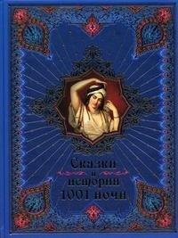 Сказки и истории 1001 ночи