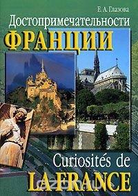 Достопримечательности Франции / Les curiosites de la France