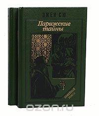 Парижские тайны (комплект из 2 книг)