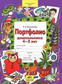 Портфолио дошкольника 4-5 лет