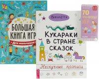 Кукараки в стране сказок. 70 пальчиковых игр. 0-12 месяцев. Для мальчиков. Большая книга игр (комплект из 3 книг)