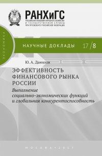 Эффективность финансового рынка России. Выполнение социально-экономических функций и глобальная конкурентоспособность