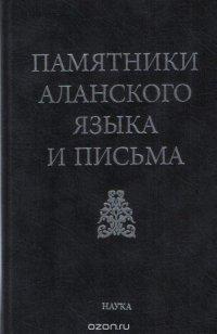 Памятники аланского языка и письма