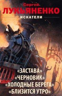 Сергей Лукьяненко. Искатели (комплект из 4 книг)