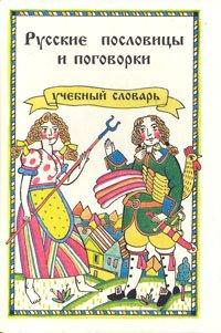 Русские пословицы и поговорки. Учебный словарь
