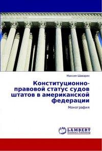 Конституционно-правовой статус судов штатов в Американской федерации