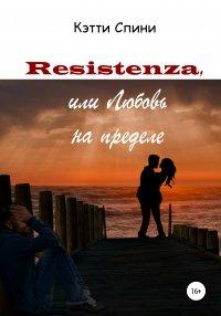 Resistenza, или Любовь на пределе