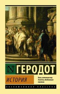 История, Геродот