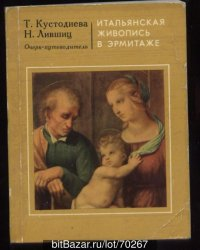 Итальянская живопись XIII-XVIII веков в Эрмитаже