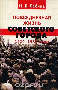 Повседневная жизнь советского города 1920 - 1930 гг