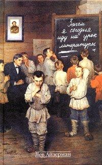 Зачем я иду сегодня на урок русской литературы