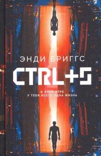 CTRL+S - Энди Бриггс