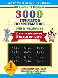 3000 примеров по математике. 1 класс (счет в пределах 10)