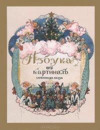 Азбука в картинах Александра Бенуа