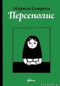 Персеполис. Автобиографический роман