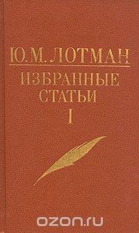 Ю. М. Лотман. Избранные статьи в трех томах. Том 1