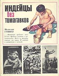 Индейцы без томагавков