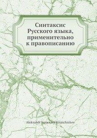 Синтаксис Русского языка, применительно к правописанию