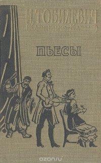 И. Тобилевич (Карпенко-Карый). Пьесы, И. Тобилевич (Карпенко-Карый)