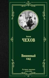 Вишневый сад, А. П. Чехов