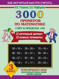 3000 примеров по математике. 3 класс (счет в пределах 100)