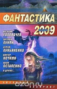Фантастика 2009. Выпуск 2. Змеи Хроноса