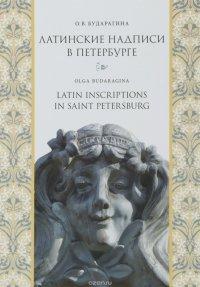 Латинские надписи в Санкт-Петербурге / Latin Inscriptions in Saint Petersburg