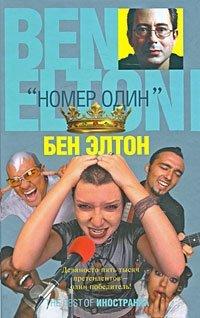 """Номер один"""