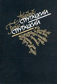 Аркадий Стругацкий. Борис Стругацкий. Избранное в двух томах. Том 2