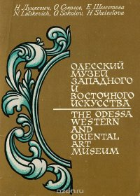 Одесский музей западного и восточного искусства /The Odessa Western and Oriental Art Museum
