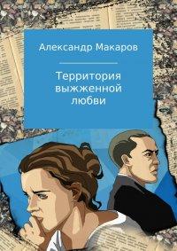 Территория выжженной любви, Александр Макаров