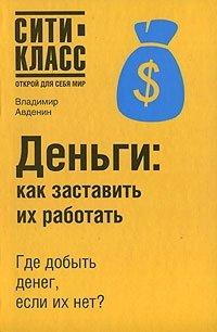 Деньги. Как заставить их работать