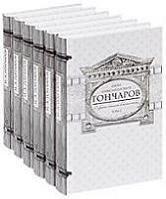И. А. Гончаров. Собрание сочинений в 6 томах (комплект)