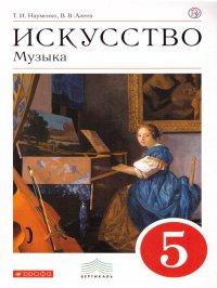 Искусство. Музыка 5 класс. Учебник + CD. ФГОС