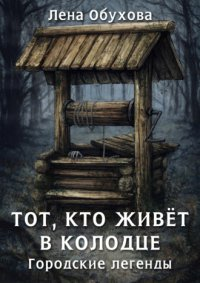 Тот, кто живет в колодце, Лена Обухова, Наталья Тимошенко