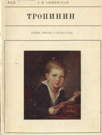 Тропинин, Александра Михайловна Амшинская