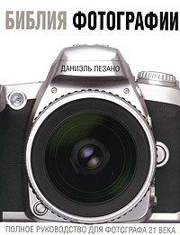 Библия фотографии. Полное руководство для фотографа 21 века