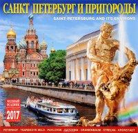 Календарь 2017 (на скрепке). Санкт-Петербург и пригороды / Saint Petersburg and Its Environs