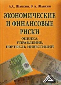 Экономические и финансовые риски. оценка, управление, портфель инвестиций. 10-е изд., стер