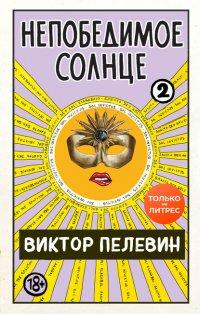 Непобедимое солнце. Книга 2, Виктор Пелевин