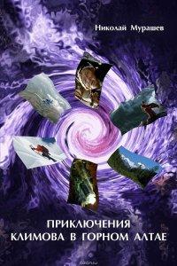 Приключения Климова в Горном Алтае. Почти туристическая история