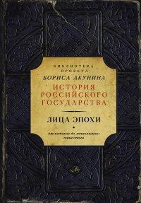 Лица эпохи (Библиотека проекта Бориса Акунина ИРГ)