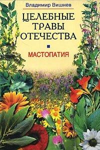 Мастопатия. Целебные травы Отечества