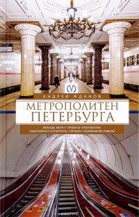 Метрополитен Петербурга. Легенды метро, проекты, архитекторы, художники и скульпторы, станции